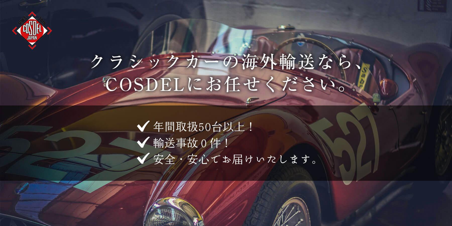 cosdel-slider